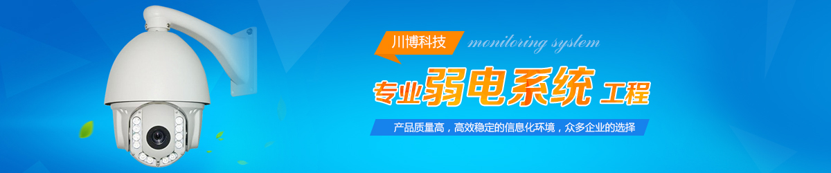 manbetx官方网站手机客户端弱电公司